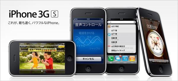 iPhone 3G S.jpg