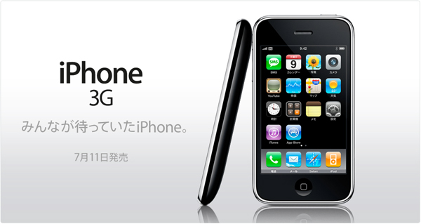 iPhone_G3.jpg