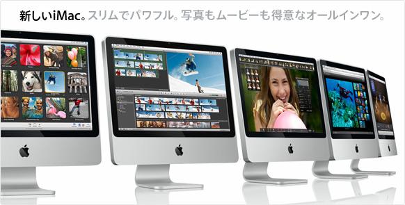 new_imac_070807.jpg